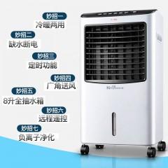 汤臣倍健奥克斯空调扇冷暖两用遥控冷风扇制冷机小空调冷风机水冷空调冷气 冷暖两用 净化加湿!四季可用