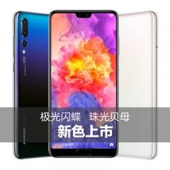 Huawei/华为 P20 Pro 全面屏刘海屏徕卡三摄旗舰官方正品智能手机